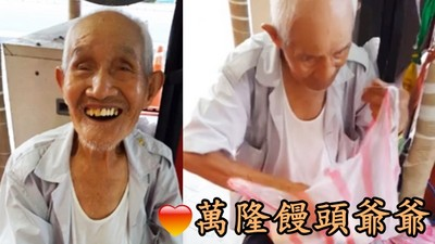 102歲饅頭爺爺返鄉休養…萬隆人感嘆:好怕吃不到了!