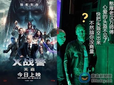 萬磁王頭盔在上海失竊! KUSO「尋物啟事」成焦點