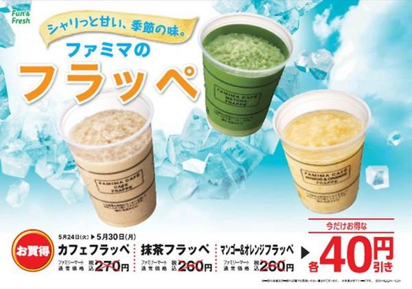 靠邊閃!日本全家草莓冰沙才厲害 網友敲碗:快引進 | ETtoday消費 | ETtoday新聞雲