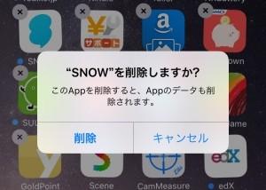 アプリを整理する