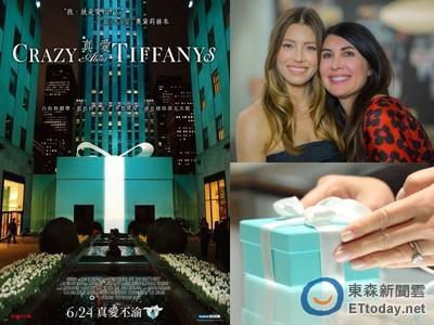 得獎公布/導演馬修米勒令人驚艷的時尚作品《真愛Tiffany》
