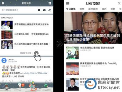 用LINE也能看新聞 「LINE TODAY」上線