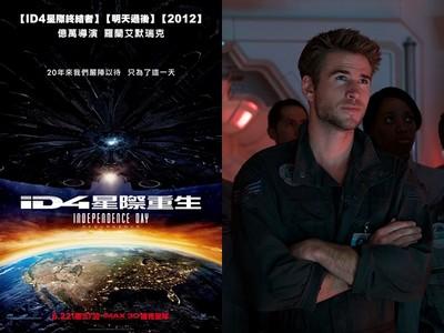 得獎公布/科幻片經典 《ID4星際重生》20年回歸救地球