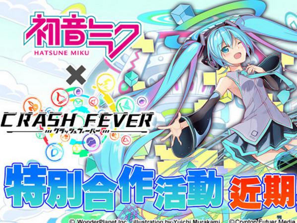 crash fever mycard 版