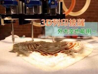 狂!3D列印披薩的時代來了,在外太空也能印來吃!