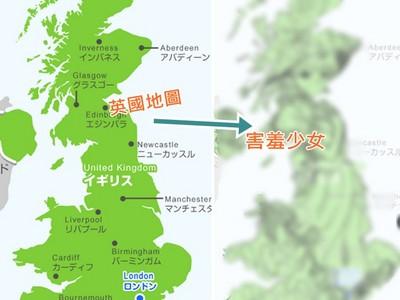 英國地圖→害羞脫歐派少女,這麼可愛誰捨得你走QQ