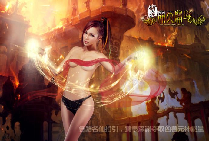 美女,正妹,安瑞甜,巨乳女神,西安古城女孩,小粉紅,新浪玩玩,新浪微吧,開天闢地,美國Blizzard,韓國Nexon,中國大陸Tencent
