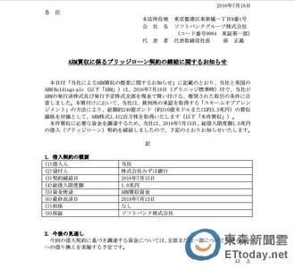 日本軟銀以240 億英鎊收購ARM
