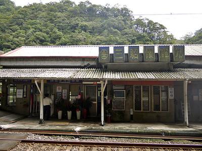 台灣唯一開車「到不了的車站」在這