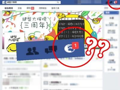 臉書通知「地球」有個小秘密....你我不知 正常的啦XD