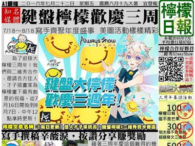 限量88份《檸檬日報:這不是芒果》今日發售啦!