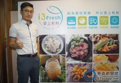 i3Fresh愛上新鮮 全台首間24小時宅配生鮮購物網站