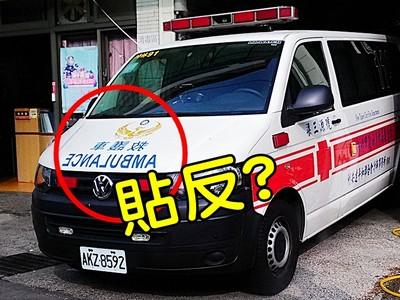 以為救護車耍笨字貼反,沒想過居然是貼心設計...