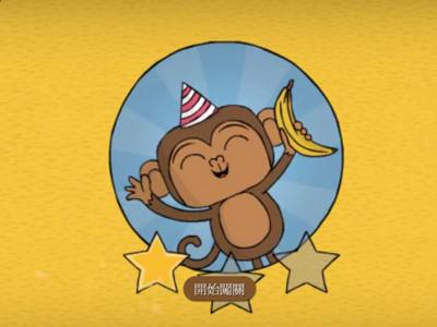 想學程式?這個「超好玩猴子遊戲」讓你無痛Lv. UP!