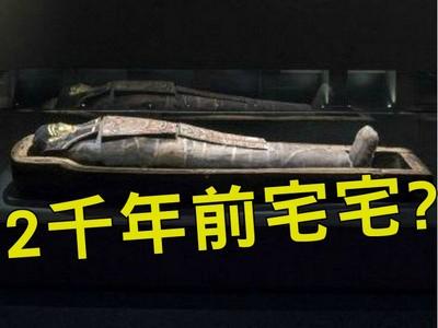 2200年「宅在西元前」木乃伊,化成灰也認得出是宅男!