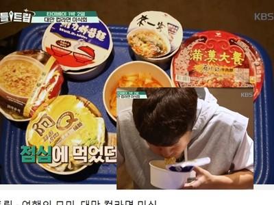 韓國藝人遊台灣,「泡麵」美味評比第一名是...