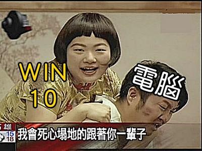 win10又能免費升級啦!網酸:比「膽固醇」還難纏