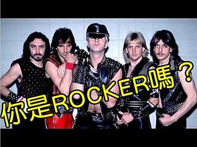 你是Rocker還是Loser?看你聽歌有無這10個「最狂歌詞」