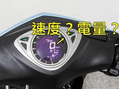 「機車轉速表」指針不動 老婆傻回:應該是電瓶壞了