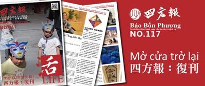 《四方報》轉型社企 8月復刊