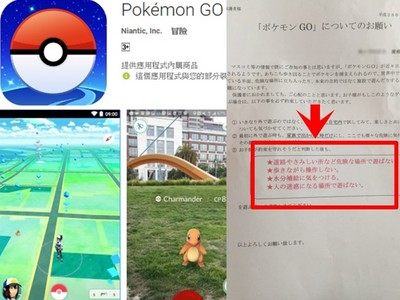 寶可夢開放下載!美、日發布「安全警告」,台灣跟進?