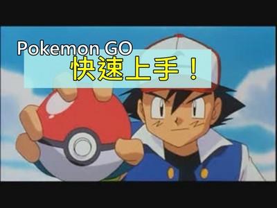 Pokémon GO台灣終於上架!教你新手如何快速玩!