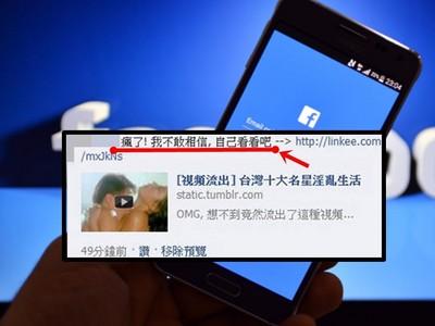 別點開「瘋了!我不敢相信」網址,那是FB最新病毒!