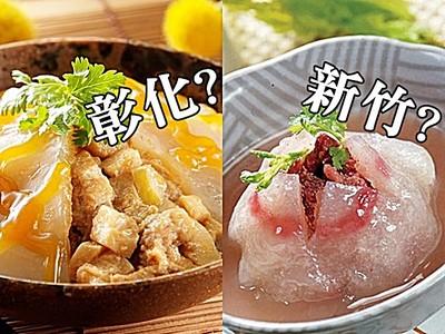 網友熱議新竹、彰化肉圓哪個好吃?屏東人:都不夠看