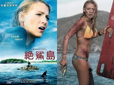 得獎公布/花邊教主布蕾克萊芙莉 《絕鯊島》對抗嗜血鯊魚