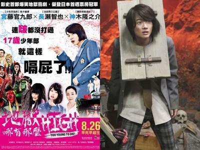 得獎公布/日本首週票房冠軍  最狂破壞系《地獄哪有那麼HIGH》