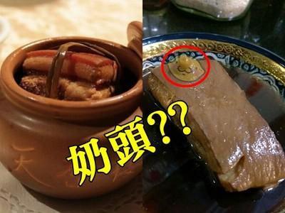 東坡肉上居然有「奶頭」?原來激凸的還是高級貨!