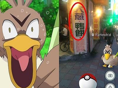 俺只是來打工!史上最勇敢大蔥鴨「冒險推銷」北京烤鴨