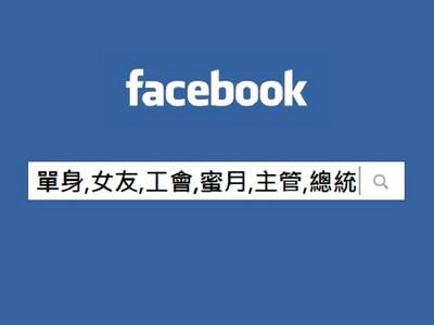 FB「恐怖搜尋」早開放了,你發過的動態一秒就能找到