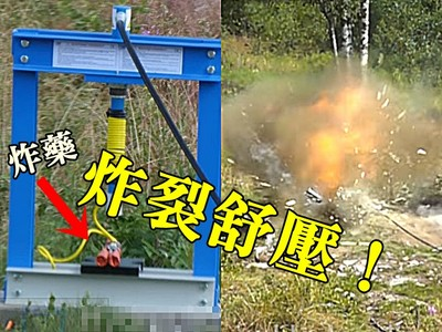 液壓機挑戰TNT炸藥,「炸裂級舒壓」讓大叔都失業了