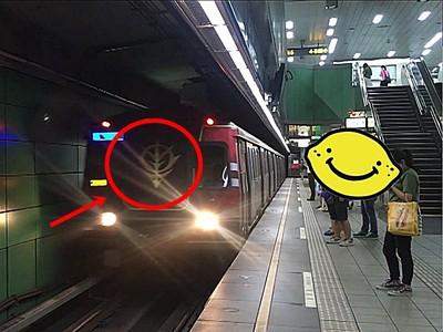 台北捷運車廂驚見「吉翁公國」標誌!喚起我內心的熱血鋼彈魂!