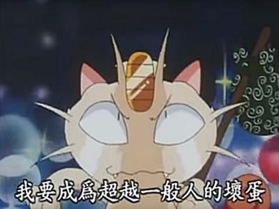 19年前就被當「寶可夢工具人」,喵喵的辛酸魯蛇奮鬥史
