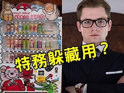 為啥日本販賣機這麼多?網友神解:「特務專用」!