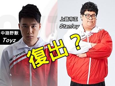 Toyz、Stanley閃電復出!LOL世界冠軍將專注開實況?