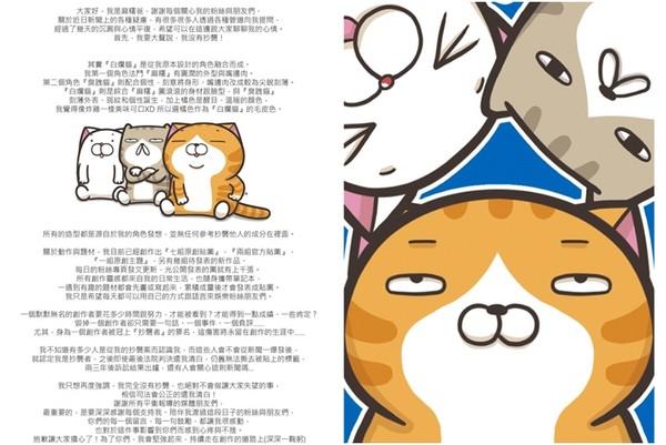 白 貓 台 版 apk