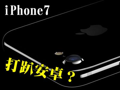 iPhone7性能有多強?分數比6s多40%,力壓對手Note7