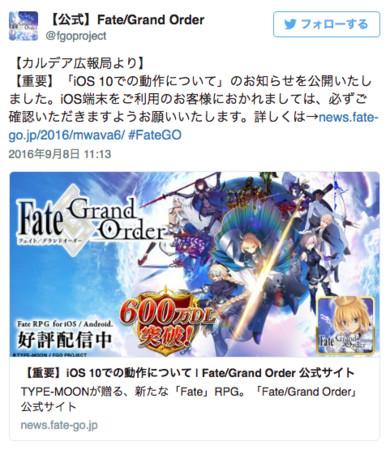注意!手遊《Fate/Grand Order》升級IOS10恐打不開  ETtoday遊戲雲