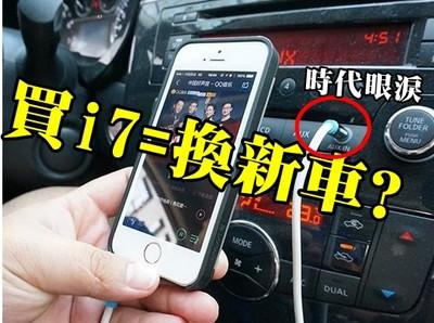 開舊車如何用iPhone7放音樂?網友:該為信仰換新車了