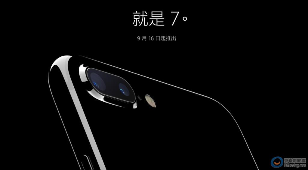中華電iPhone 7、iPhone 7 Plus資費與活動細節