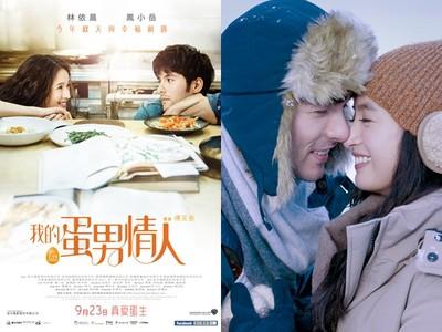 得獎公布/《我的蛋男情人》林依晨、鳳小岳北極耍浪漫
