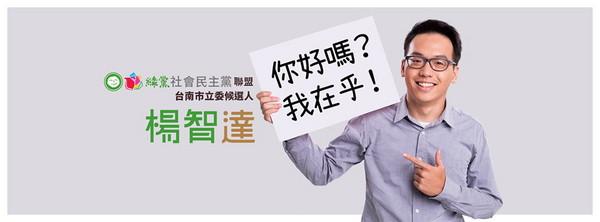 ▲楊智達酸賴神,「有司機的賴市長懂得機車族小市民的苦嗎?」(圖/翻攝自楊智達臉書)