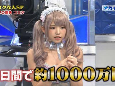 玩cosplay能賺錢嗎?日本人氣Coser:我兩天賺300萬