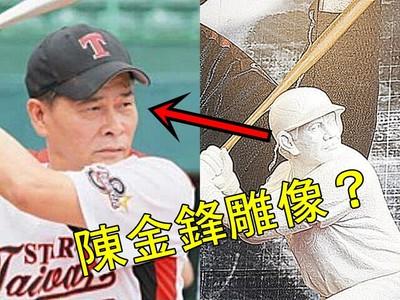 陳金鋒引退千萬雕像惹議?網友:還比較像澎恰恰