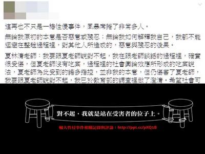 憑什麼受害者道歉?輔大生今抗議:「站在受害者位置」