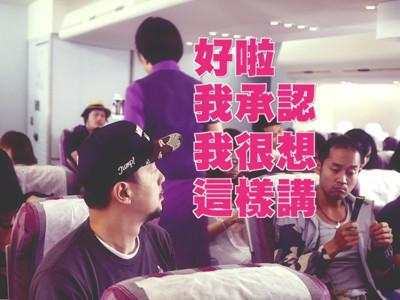 空姐機上忙翻還要幫放行李!到底為啥行李中有石頭啦?