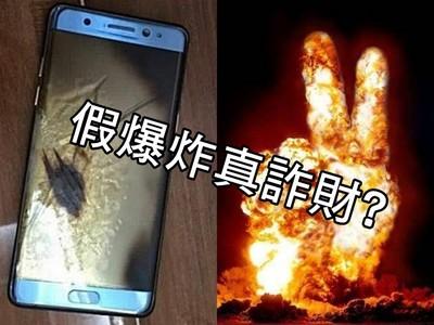 中國Note7「不爆神話」破滅!三星哭訴:他們把手機放微波爐